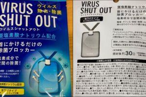 El fraudulento collar japonés que se vende como protector del coronavirus